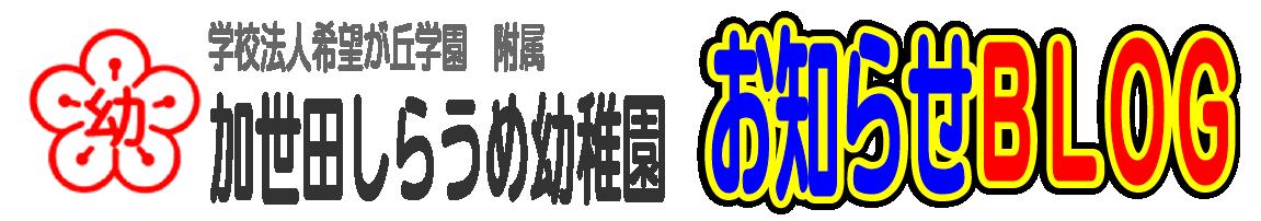 加世田しらうめ幼稚園 お知らせブログ